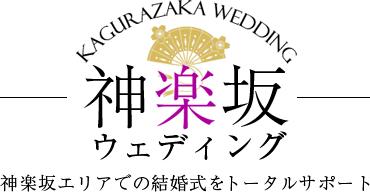 神楽坂エリアでの結婚式をトータルサポート 神楽坂ウェディング