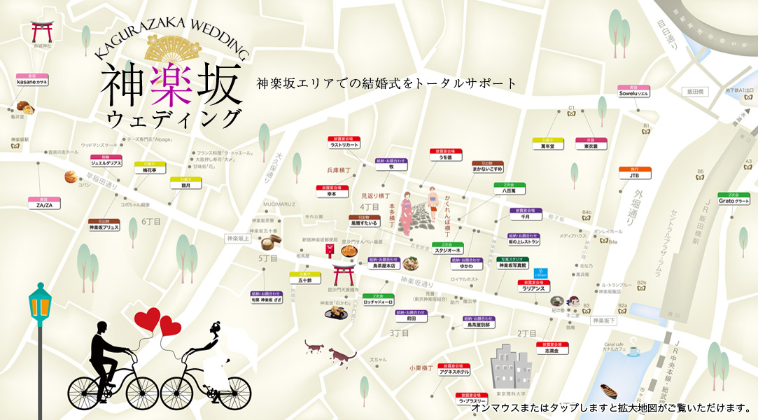■KAGURAZAKA WEDDING MAP■